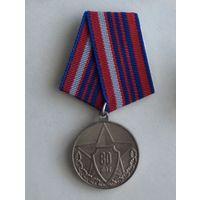 Медаль МВД 80 лет милиции Беларуси 1917-1997.