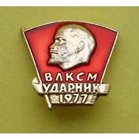 Ударник 1977 года. ВЛКСМ. 288.