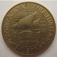 Италия 200 лир 1992 г. Выставка марок в Генуе (d)