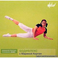 Бодифлекс с Мариной Корпан - 8 занятий
