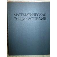 Математическая энциклопедия в 5 томах