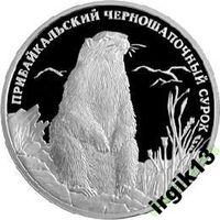 2 рубля 2008 Прибайкальский черношапочный сурок