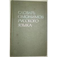 Словарь омонимов русского языка