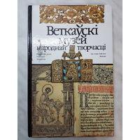 Книга-альбом ,,Веткаўскі музей народнай творчасці''.