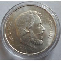 Венгрия 5 форинтов 1946 года. Лайош Кошут. Серебро. Редкая!!! Тираж всего 39 тыс. шт.! Полный штемпельный блеск!!! Состояние UNC!!!