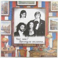 LP Группа REDDO – Что это? Дрогнула память...  (1990)