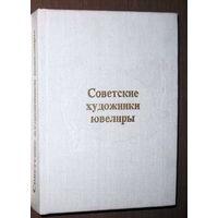 Советские художники-ювелиры. Альбом. Произведения мастеров союзных республик 1960-1970 гг.