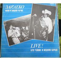 Натан и Зайдеко Ча-час, Бузу Чейвис и Мэджик Саундс - Zydeco Live