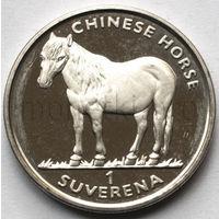 Босния и Герцоговина 1 соверен 1998 год, Китайская лошадь