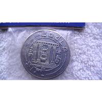 Монета сувенирная, Еврейская. распродажа