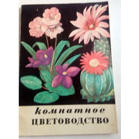 Полежаева Комнатное цветоводство