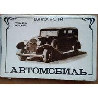 """Набор """"Автомобиль. Страницы истории. Вып.3"""" 1984 г. 12 открыток"""