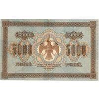 Россия, 5 000 рублей, 1918 г.
