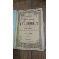 Книга Г.П.Данилевского.1901г.Собрание сочинений.8 издание.21-22 том.