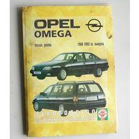 Книга по ремонту OPEL OMEGA  ( Опель Омега ) 1986-1993