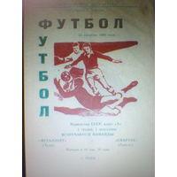 23.10.1968--Металлург Тула--Спартак Гомель