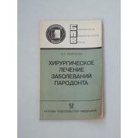 Хирургическое лечение заболеваний пародонта. А.П. Безрукова. М: Медицина, 1987, Библ. Практ. врача.