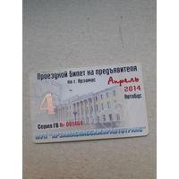 Проездной билет Арзамас пластик