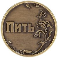 Монеты ответы ПИТЬ - ТОЧНО ПИТЬ, в мешке