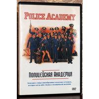 Полицейская академия (Police Academy) DVD, 1984