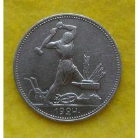 50 копеек 1924 г Серебро Сохран