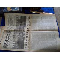 Газета Советская Белоруссия от 10.05.1985 г.