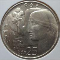 Чехословакия 25 крон 1965 года. 20-летие независимости Чехословакии. Серебро. Штемпельный блеск! Состояние UNC!