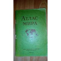 Атлас мира. 1979 г.