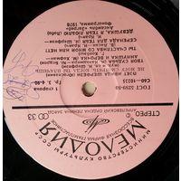 LP Ivica Serfezi - Поет Ивица Шерфези (Югославия) (1978)