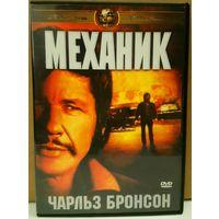 Механик , DVD5 (есть варианты рассрочки)
