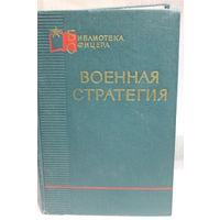 Военная стратегия, серия Библиотека офицера,1968г