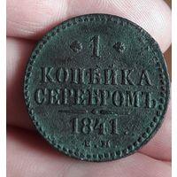 1 копейка серебромь 1841 г. С рубля.
