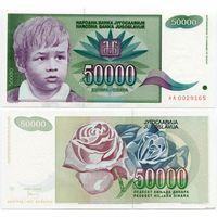 Югославия. 50 000 динаров (образца 1992 года, P117, UNC)