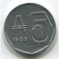 (A4) АРГЕНТИНА - 5 АУСТРАЛЕЙ 1989 UNC