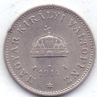 Австро-Венгрия, 20 филлеров 1914 года.