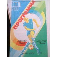 1987 год динамо минск--спартак  москва тираж6000