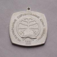 """Медаль """"III международные соревнования юных пожарных 1979 II место"""""""