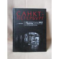 Санкт-Петербург. 100 удивительных мест и фактов, которых нет в путеводителях