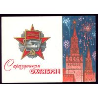 1986 год Ю.Лукьянов С праздником Октября! чист