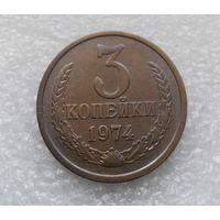 3 копейки 1974 СССР #02