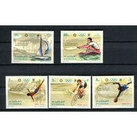 Фуджейра - 1971 - Олимпийские иргы в Мюнхене - [Mi. 748-752] - полная серия - 5 марок. MNH.