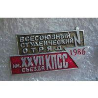 Значок студотряд 1986