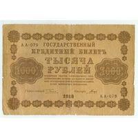 Россия, 1000 рублей 1918 год, Пятаков - Гальцев, АА-079