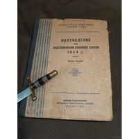 Наставление по постоянным линиям связи 1943 г. часть первая