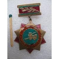 Знак. Почётный Гомсельмашевец. тяжёлый