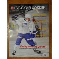 """Журнал """"Русский хоккей"""" Сентябрь 2013 года"""