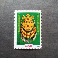 Марка Туркменистан 1992 год. Сокровище из Национального музея Первая марка Туркменистана
