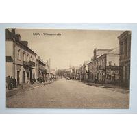 Открытка. Первая мировая война. Лида. Виленская улица.