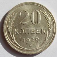20 коп 1929 штемпельная 2-я