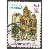 Пакистан. 75 лет Лахорского женского колледжа. 1997г. Mi#990.